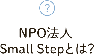 NPO法人 Small Stepとは?