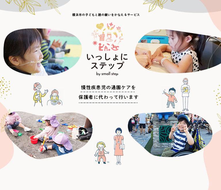 横浜市の慢性疾患時の通園ケアを保護者に代わって行います